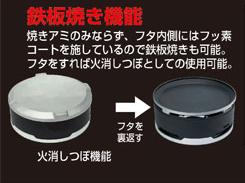 『ソト(SOTO) デュアルグリル ST-930』の主な特徴 鉄板焼き機能