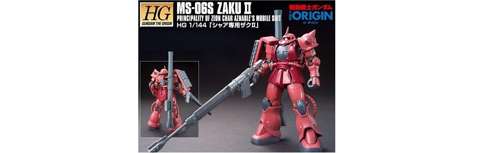 ガンプラ HG 1/144 MS-06S シャア専用ザクII