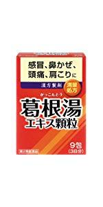 【第2類医薬品】イトーの葛根湯エキス顆粒 9包