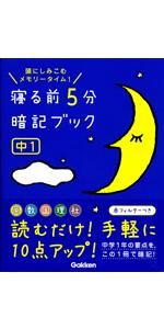 寝る前5分暗記ブック(中1)