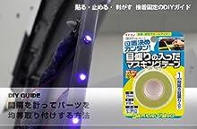 エーモン 目盛り付きマスキングテープ 幅20mm×長さ約15m 1693