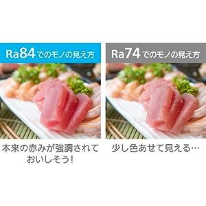 食事はおいしそうに、肌は自然な色味に見える高い演色性
