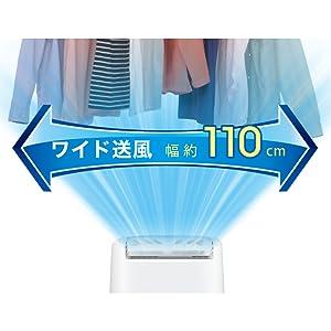 幅広い風で、大量の洗濯物も一気にカラッと乾く