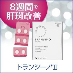 肝斑には、肝斑改善薬「トランシーノⅡ」がおススメです。