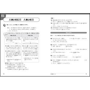 くらべてわかる 初級 日本語表現文型ドリル