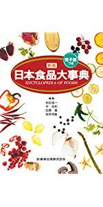 新版 日本食品大事典