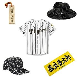 MIZUNO(ミズノ)の阪神タイガース 球団グッズ