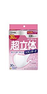 (日本製 PM2.5対応)超立体マスク スタンダード 小さめサイズ 30枚入(unicharm)