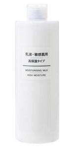 無印良品 乳液・敏感肌用・高保湿タイプ