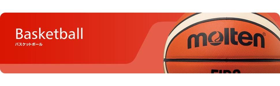 モルテン バスケットボール