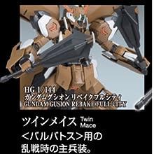 MSオプションセット5&鉄華団モビルワーカー 1/144