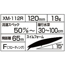 エクスセンス サイレントアサシン 120F AR-C [EXSENCE Silent Assassin 120F AR-C] XM-112R