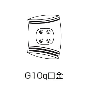 口金形状:G10q