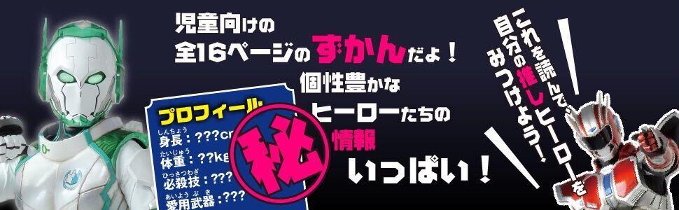 【Amazon.co.jp 限定】ドゲンジャーズずかん【オリジナルステッカー付き限定版】
