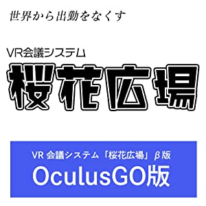 桜花広場 VR VR会議 OculusGO Oculus GO