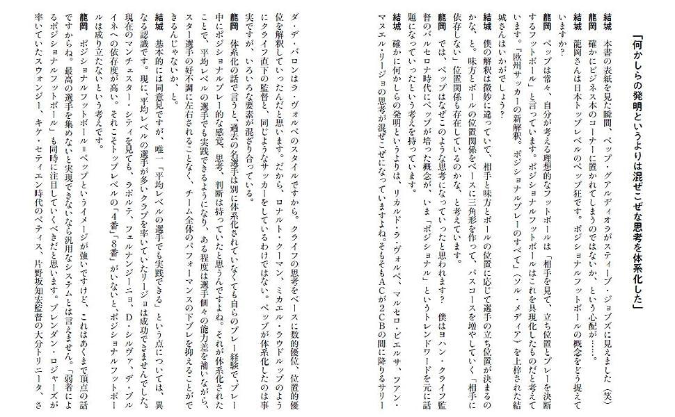 結城康平 欧州サッカーの新解釈 ポジショナルプレーのすべて 龍岡歩 おこしやす京都 AC 戦術兼分析官