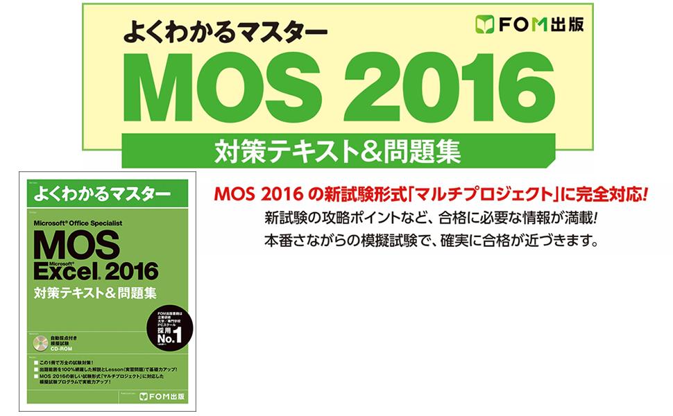 MOS Excel 2016 対策テキスト& 問題集