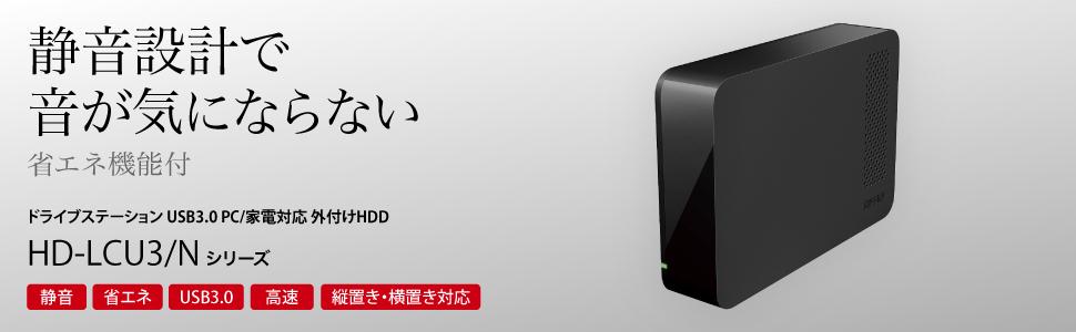 静音設計で音が気にならない 省エネ機能付 ドライブステーションUSB3.0 PC/家電対応 外付けHDD HD-LCU3/Nシリーズ