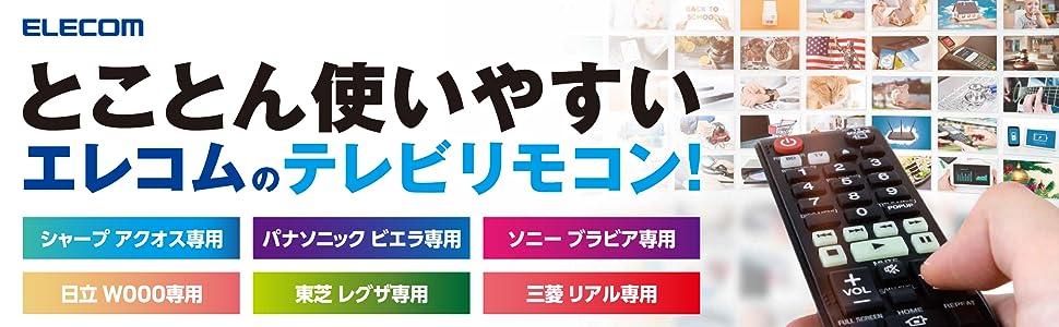 リモコン テレビ TV