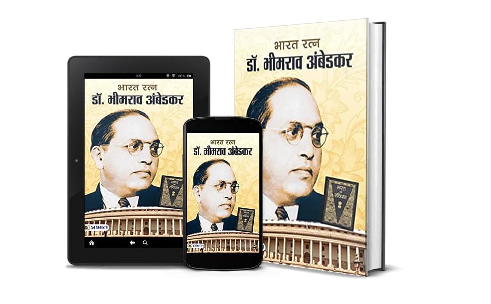 Dr. Bhimrao Ambedkar by PANKAJ KISHOR (Author)