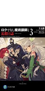 ロクでなし魔術講師と追想日誌3 (ファンタジア文庫)