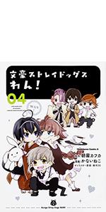 文豪ストレイドッグス わん! (4) (角川コミックス・エース)