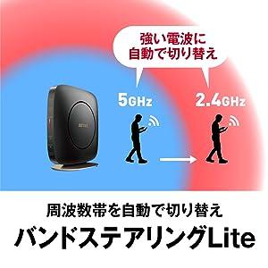 周波数帯を自動で切り替え バンドステアリングLite