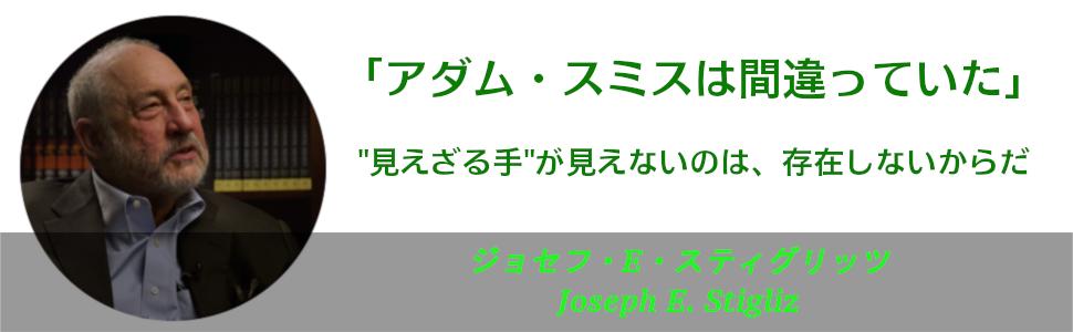 Joseph E. Stigliz