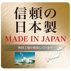 ニッポン 国産 日本製 メイドインジャパン MADEINJAPAN
