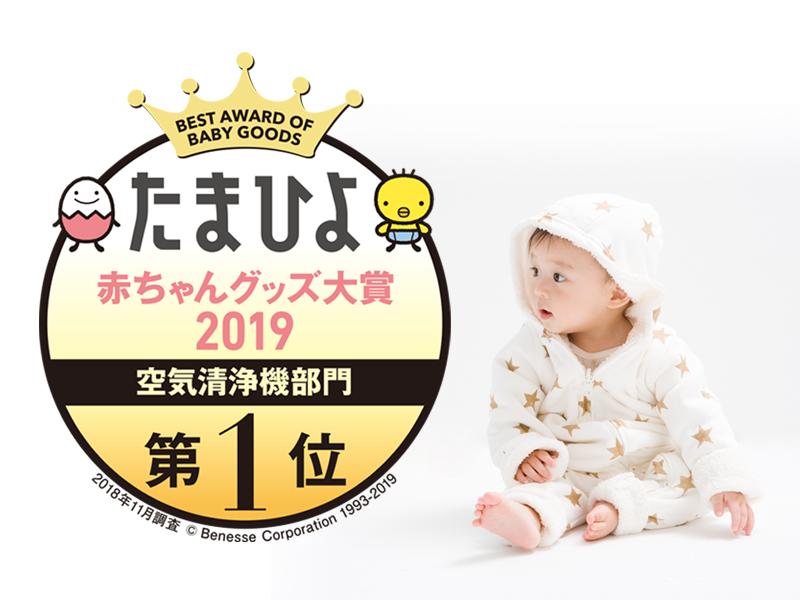 たまひよ赤ちゃんグッズ大賞2019