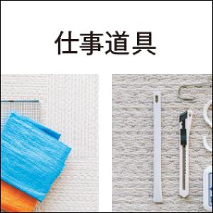 整理収納アドバイザーの仕事道具を公開。道具にも個性が光ります。