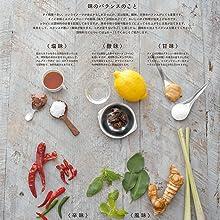 タイ料理 とうがらし 塩味 酸味 甘味 辛味 風味