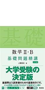 《新入試対応》 数学Ⅱ・B基礎問題精講 五訂版