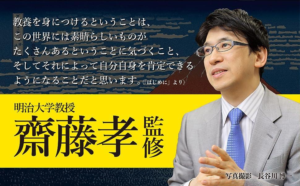 1日1ページ、読むだけで身につく日本の教養365 齋藤孝