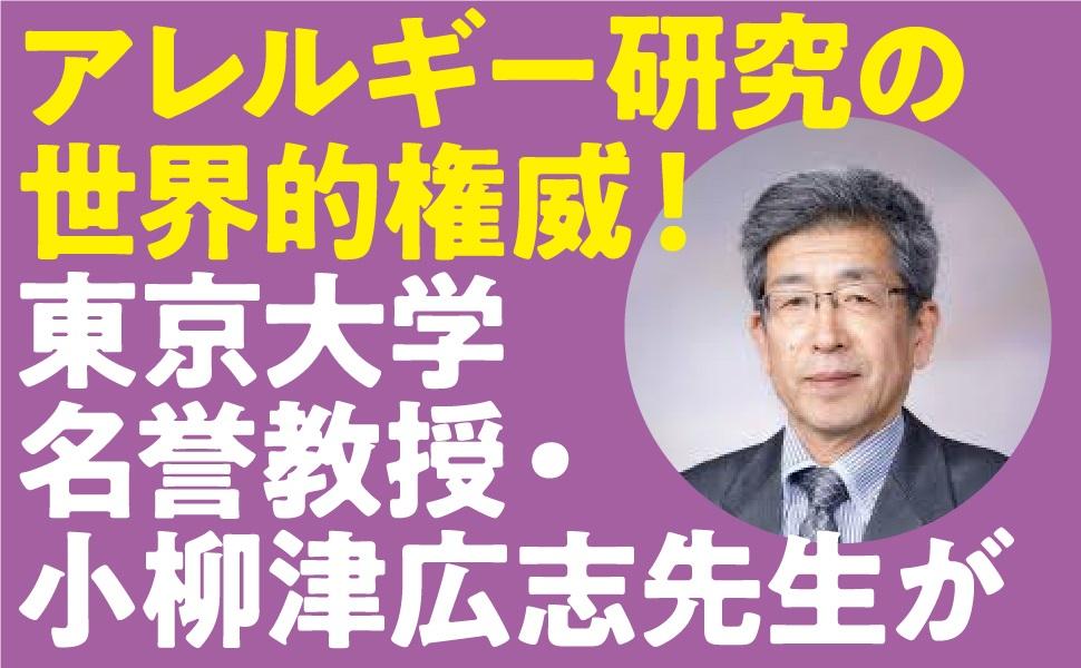 アレルギー研究の世界的権威・東京大学名誉教授の小柳津広志先生が教えます