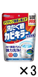 洗たく槽カビキラー 酸素系粉末タイプ(3個セット)