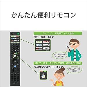 付属のリモコンの「ネット動画」ボタンをワンプッシュで動画アプリ起動。テレビ番組を見ながら、シームレスにネット動画に移動できる。また「 Google アシスタント」ボタンを押して、話すだけで見たいものを