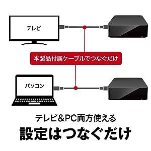 テレビ&PC両方使える 設定はつなぐだけ