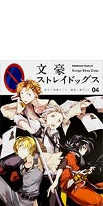 文豪ストレイドッグス (4) (角川コミックス・エース 437-4)