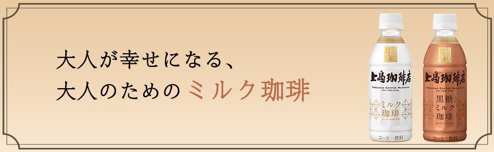 上島珈琲店,UCC,ミルクコーヒー,黒糖,ミルク珈琲,カフェラテ,ペットボトル,ボトルコーヒー