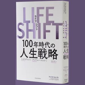ライフシフト LIFESHIFT 100年時代の人生戦略