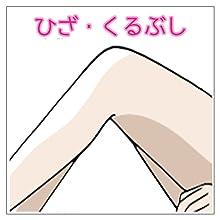 ひざ くるぶし