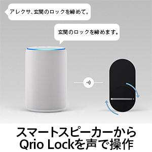 Qrio, qrio lock, kyurio, キュリオ, クリオ, smartlock, スマートキー、スマートロック, ガジェット, カギ, 鍵, 音声操作, スマートスピーカー, IoT