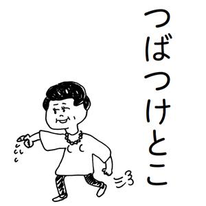 大阪のおばちゃん2.jpg