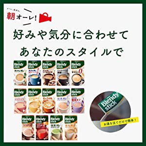 ブレンディ スティックコーヒー 岩田剛典