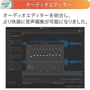 オーディオ、音声、音声編集