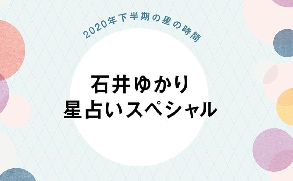 ゆかり 2020 石井 hg.palaso.org: 3年の星å