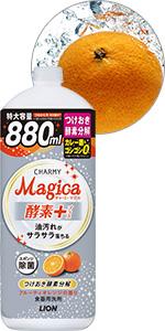 チャーミーマジカ 酵素プラス フルーティオレンジの香り