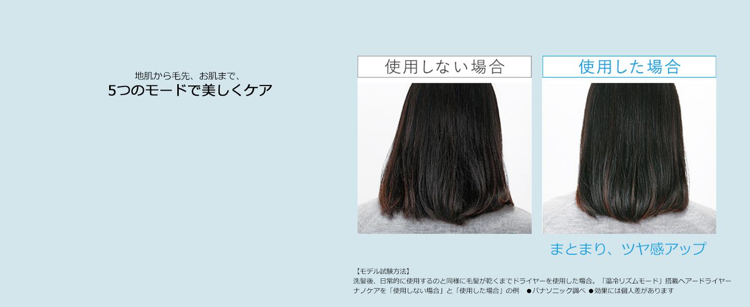 温冷リズムモード 温風冷風 自動切換え あたためながら髪のくせを伸ばす 冷風でしっかりキープ まとまり ツヤ感アップ ツヤツヤ 毛先まとまる 潤い うるおう キューティクル 髪を傷めない 傷みずらい
