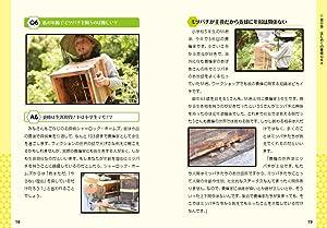 第0章 初めての養蜂Q&A